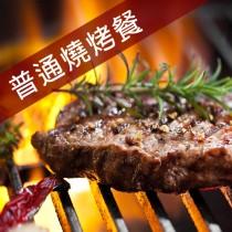 普通燒烤餐  (8人)