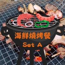 海鮮燒烤餐 Set A (8人)