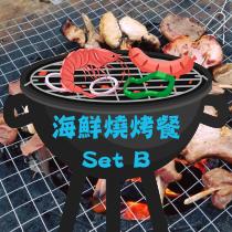 海鮮燒烤餐 Set B (10人)