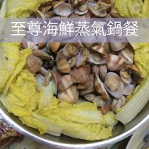 海鮮蒸氣鍋餐 Set A (6人)