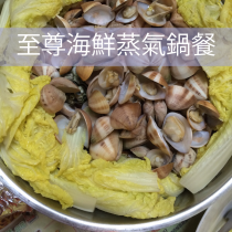 海鮮蒸氣鍋餐 Set A (15人)