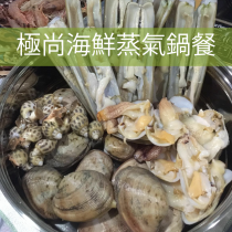 海鮮蒸氣鍋餐 Set B (6人)
