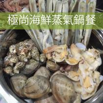 海鮮蒸氣鍋餐 Set B (8人)